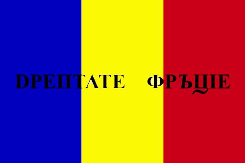 Flag_of_Wallachian_Revolution_of_1848,_vertical_stripes.svg